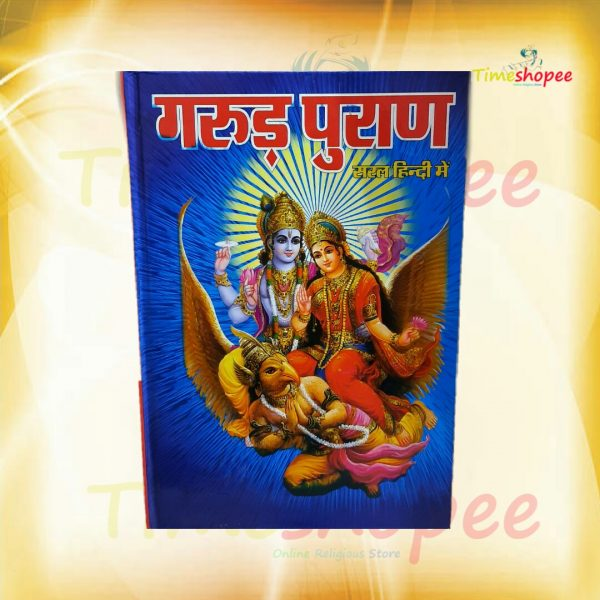 Garud Puran In Hindi Book