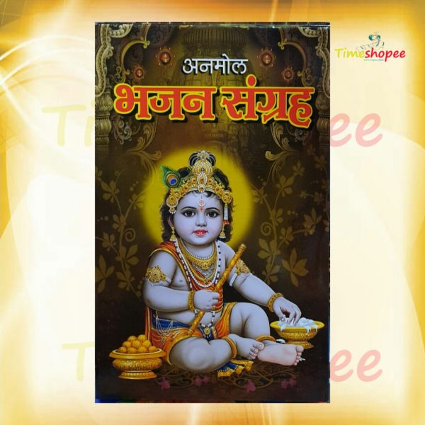 Bhajan Sangraha (Hindi) Book