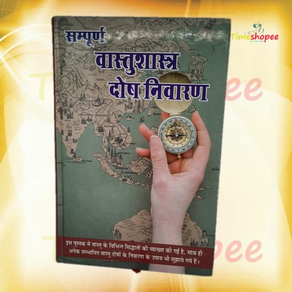 Sampuran Vaastu Shastra (Hindi) Books