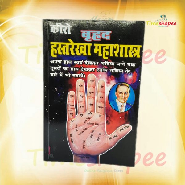 Hast Rekha Shastra Paperback Hindi Books
