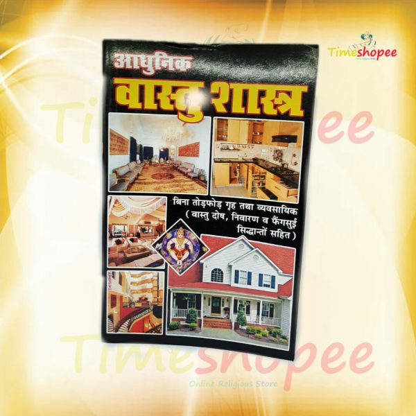 Aadhunik Vaastu shastra (Hindi) Book