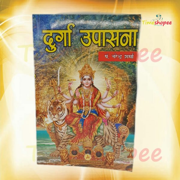 Durga Upasana in Hindi Book