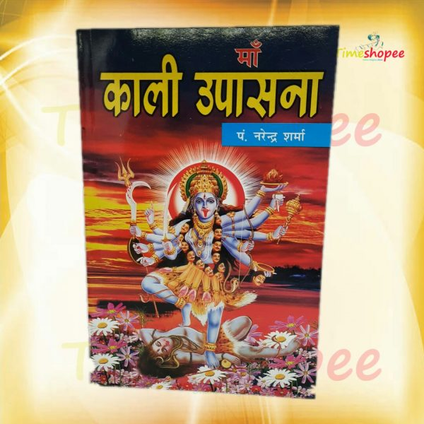 MAA KALI UPASANA In Hindi Book