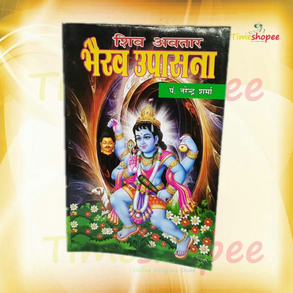 Bhairav Upasana In Hindi Book