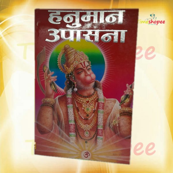 Hanuman Upasana In Hindi Book
