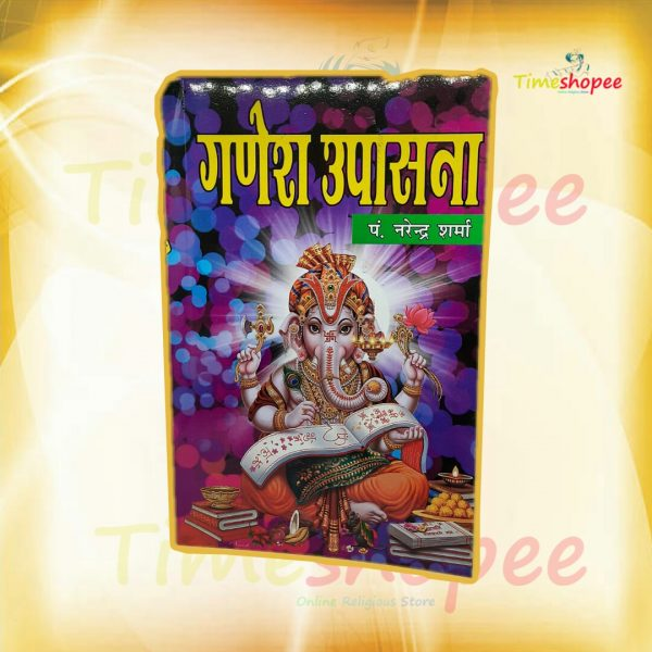 Ganesh Upasana In Hindi Book