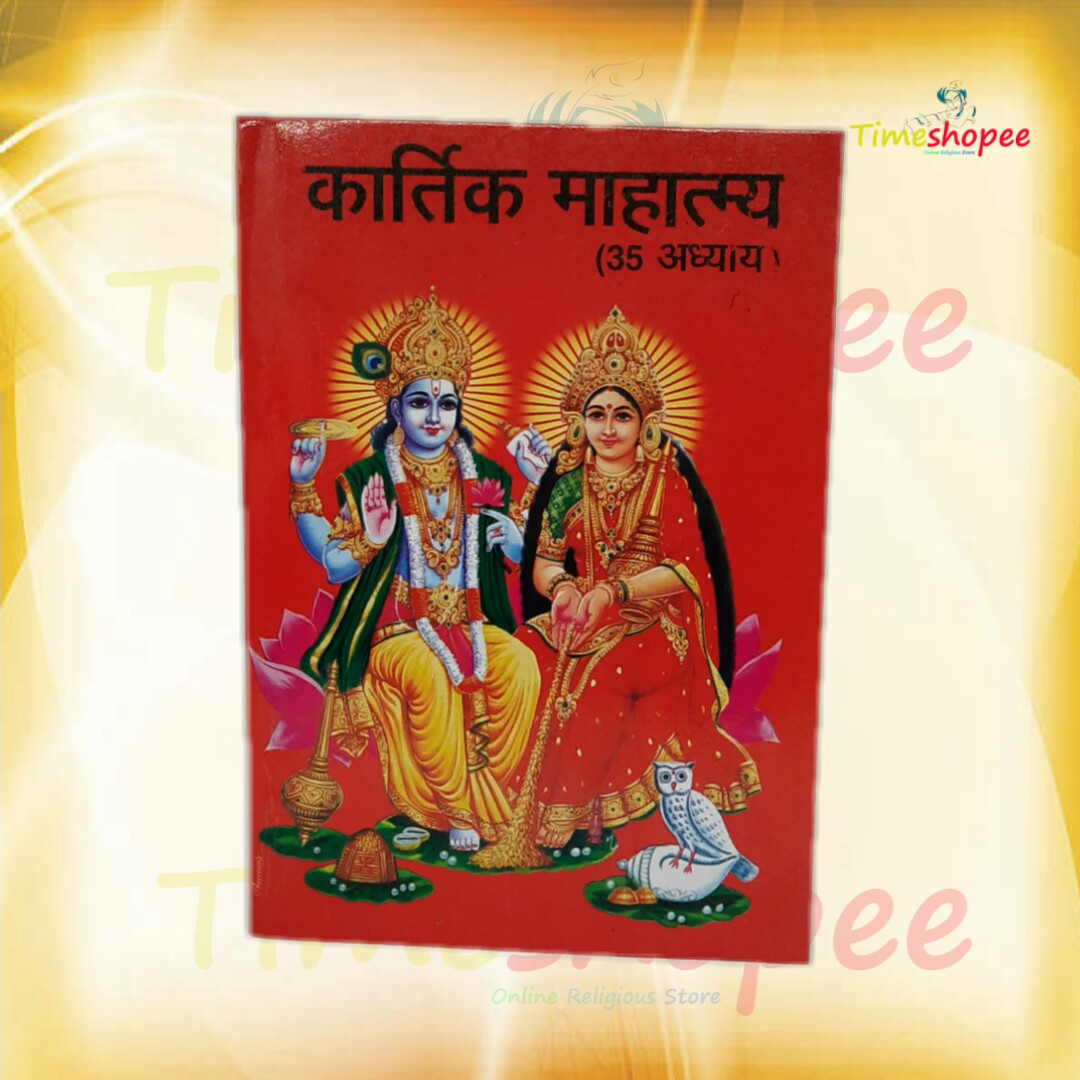 Kartik Mahatmya In Hindi Book