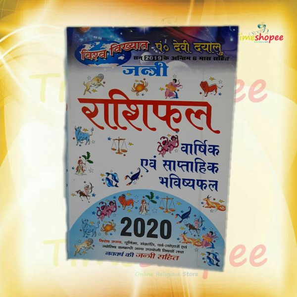 Jantri Rashifal Book In Hindi