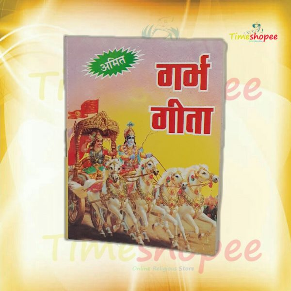 Garbh Gita In Hindi Book