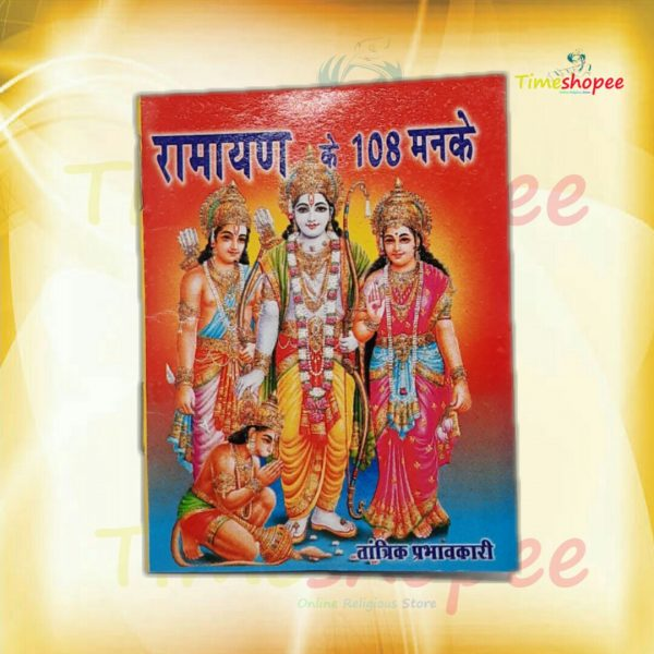 Ramayan Manka 108 In Hindi Book