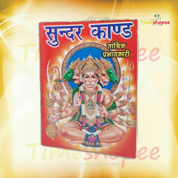 Sunderkand In Hindi Book