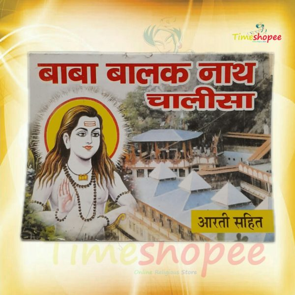 Baba Balak Nath Chalisa In Hindi Book