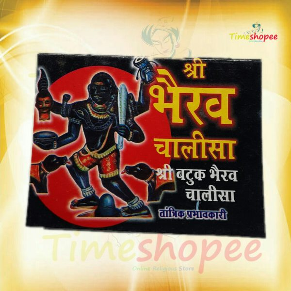 Shree Bhairav Chalisa