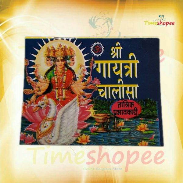 Shri Gayatri Chalisa Book Hindi