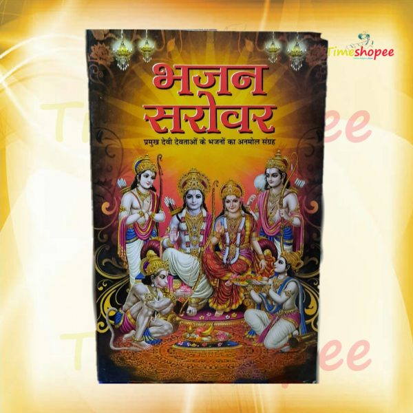 Bhajan Sarovar In Hindi Books