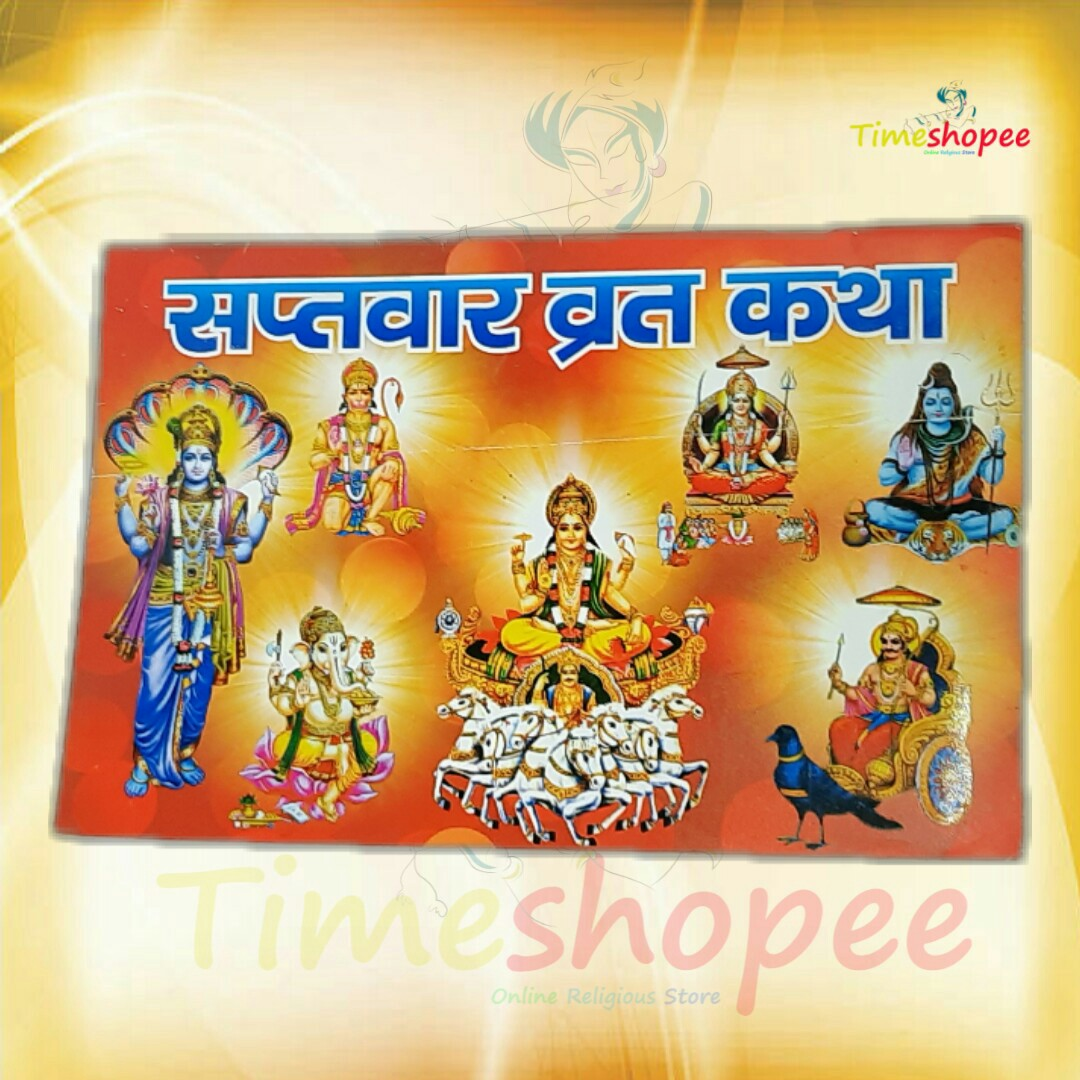 Saptvar Vrat Katha (Hindi)