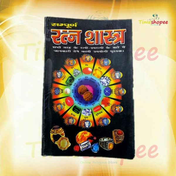 Ratan Shaster Book In Hindi