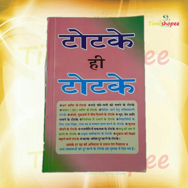 Totke Hi Totke In Hindi Books