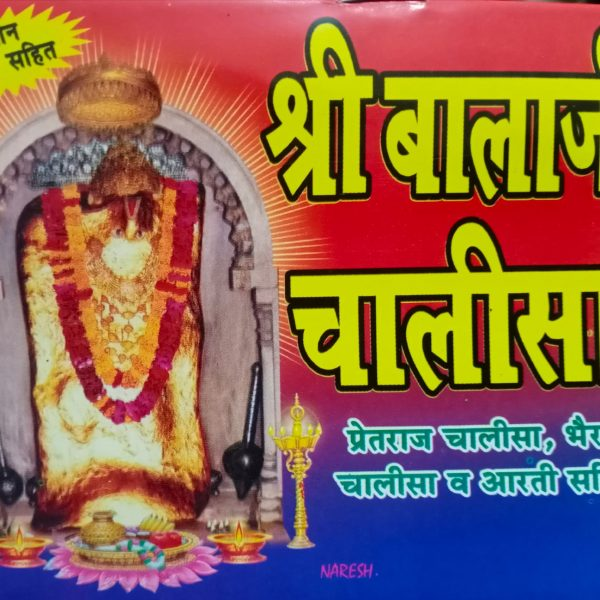 Shri Balaji Chalisa Coloured By Timeshopee