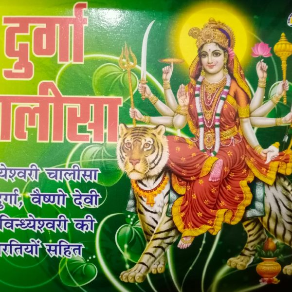 Durga Chalisa Coloured By Timeshopee