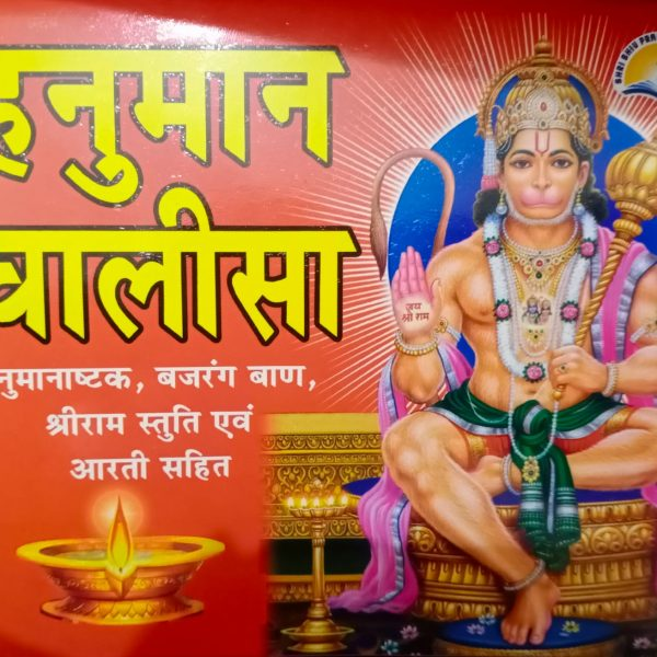 Hanuman Chalisa Coloured By Timeshopee